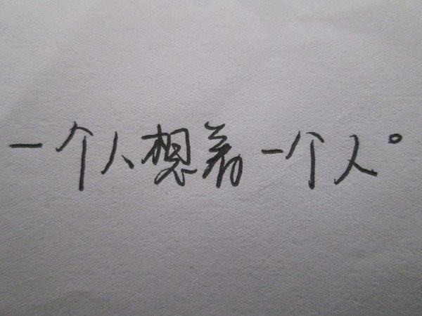 手写文字图片:爱是一种犯傻。所以,去爱一个傻瓜吧