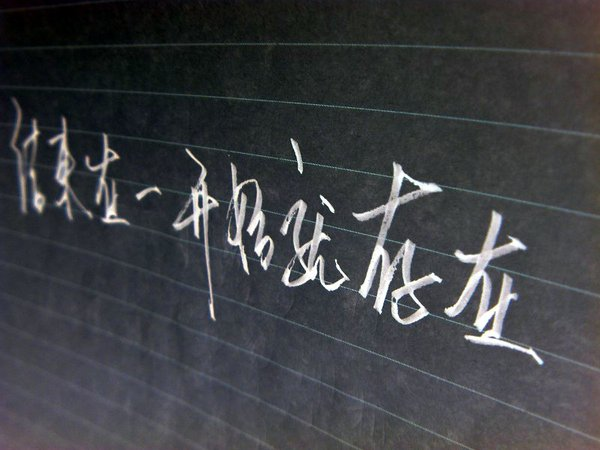 手写文字图片:手,放开了才明白拥有时的珍贵