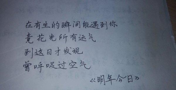 手写文字图片:在你的世界中总会有个人比想象中爱你