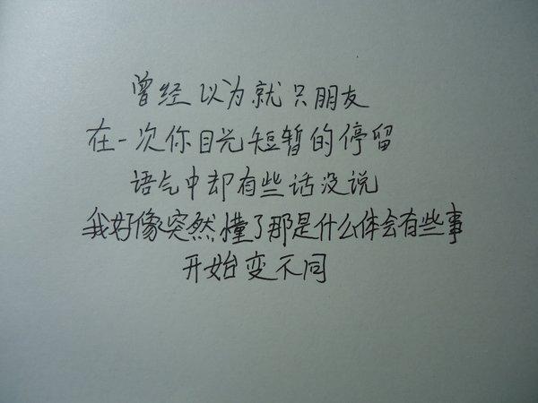 手写文字图片:幸福是一首歌,很静