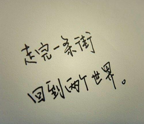 手写文字图片:亲爱的,如果有一天我们分离