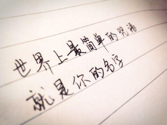 手写文字图片:终于明白,其实爱你,就不应该束缚你