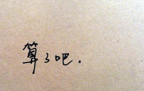 手写文字图片:遇上你,注定伤悲;遇上你,注定孤独