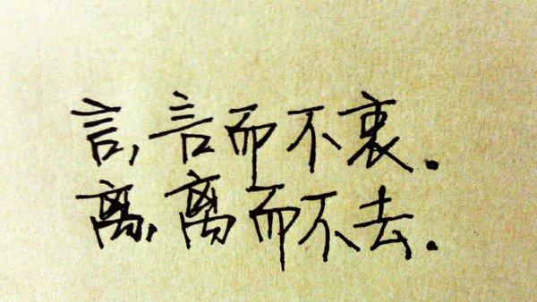 手写文字图片:也许是前世情缘未了,这辈子注定躲也躲不过