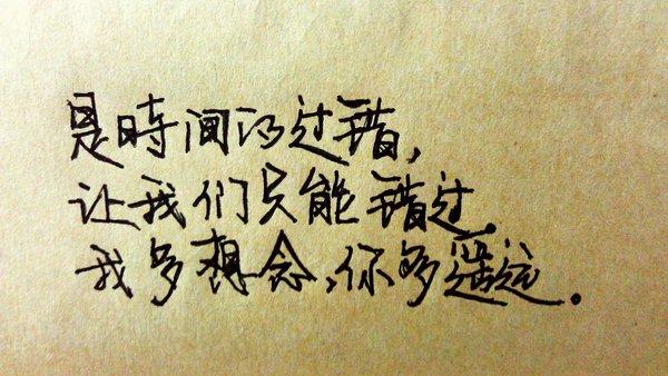 手写文字图片:谁捧起花的脸庞,让岁月美的黯然神伤