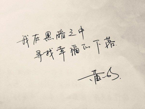 手写文字图片:累了就睡觉,醒了就微笑,生活怎么样,自己放调料
