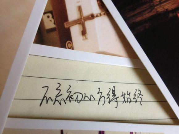 手写文字图片:能过就是生活,能走就是道路