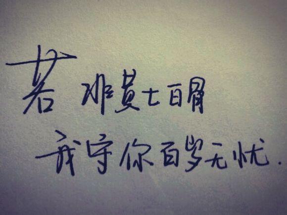 手写文字图片:人其实很贱,有时候越让我们心痛的,反而越不想放手