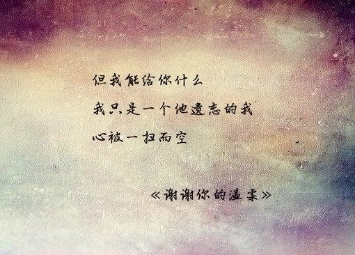 歌词文字图片:过去的总挥之不去