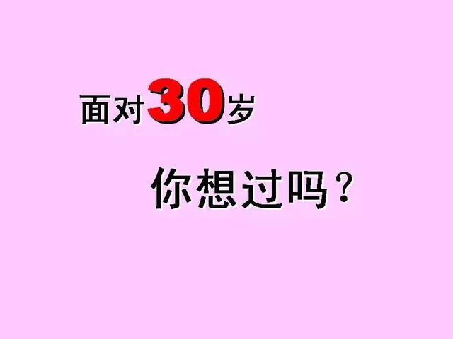 为什么说30岁是一道坎?字里行间都是泪
