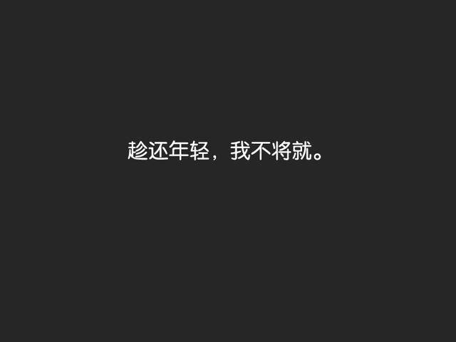 晚安心语:不要败给生活,趁你还有时间