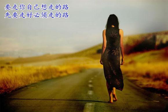 """走完""""必须要走""""的路,才能去走""""想走的路"""""""