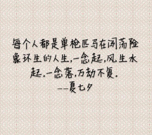 唯美爱情语录文字图片,送给曾经流过泪的我们