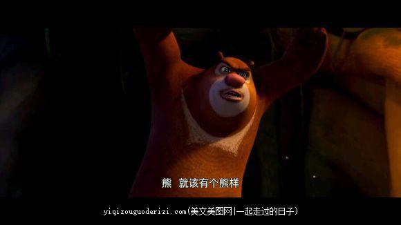 熊大说:熊就要有个熊样 那么人呢?