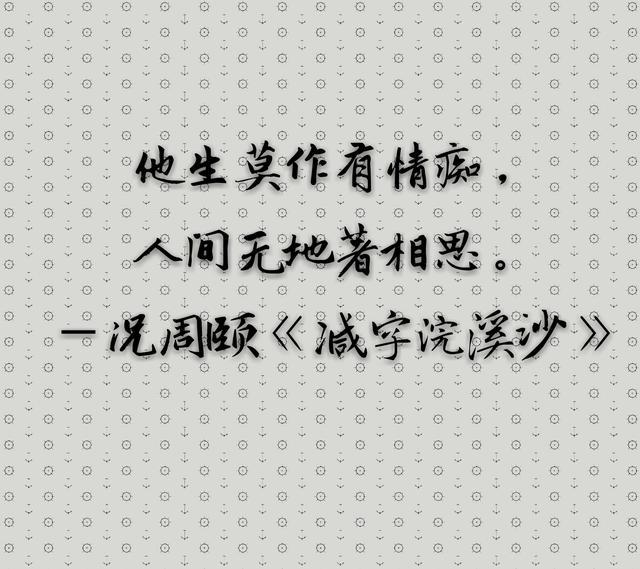 优美文字图片欣赏:诗词里的相思意,惟愿君心似我心