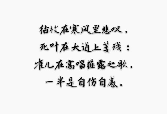 文字图片摘选:戴望舒的诗,可谓字字珠玑
